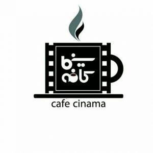 بهترین کافه سینما های تهران