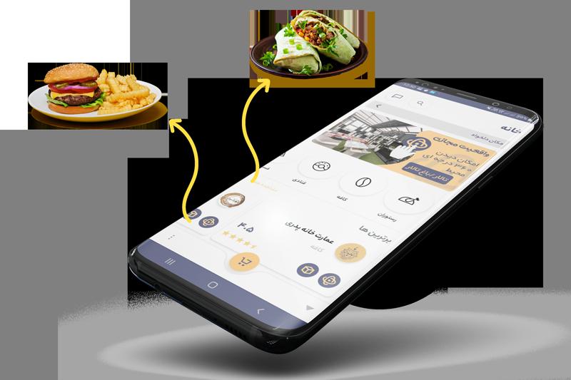 اپلیکیشن دیدو -انتخاب هوشمند کافه و رستوران
