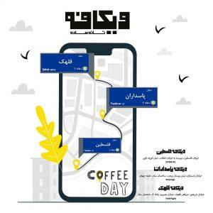 وی کافه - بهترین کافه های تهران (4)