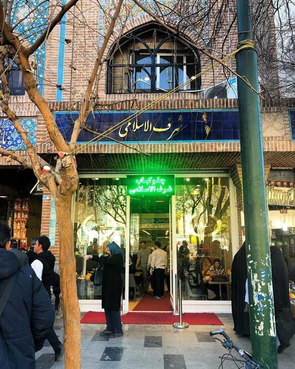 رستوران شرف الاسلام - قدیمی ترین رستوران های تهران