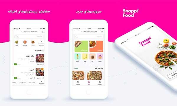 اپلیکیشن سفارش غذا - اسنپ فود