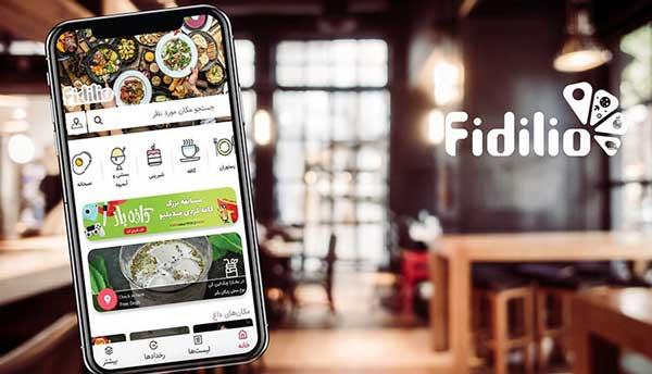سفارش آنلاین غذا با اپلیکیشن فیدیلیو