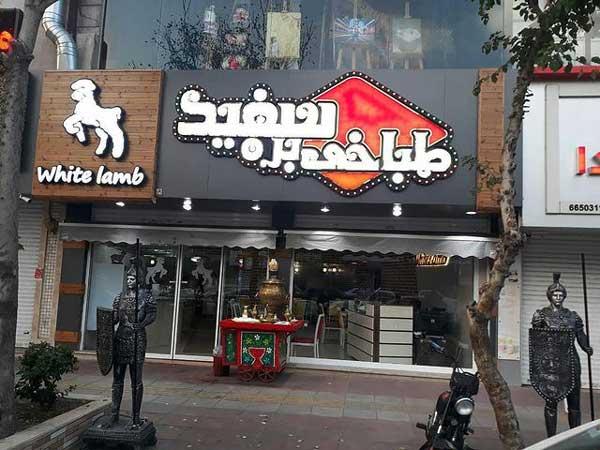 طباخی بره سفید - بهترین کله پزی های تهران