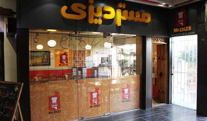 رستوران مستر دیزی سعادت آباد تهران - خوردن دیزی در بهترین رستوران های غرب تهران