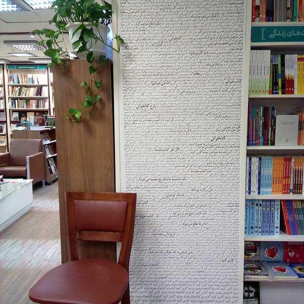 کافه کتاب ترنجستان سروش - بهترین کافه کتاب های تهران